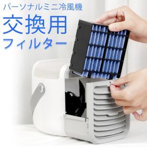 交換用フィルター  冷風扇 扇風機 冷風機 卓上 小型  filter001|icecrystal