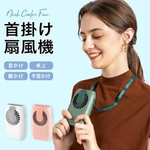 【50%OFFクーポン】首かけ扇風機 携帯扇風機 卓上扇風機 熱中症対策  jah002|icecrystal