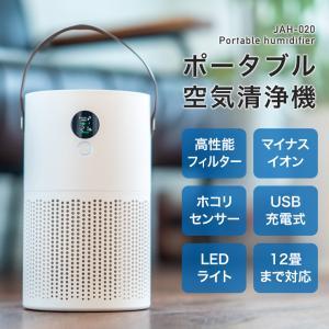 空気清浄機 充電式 ポータブル jah020|icecrystal