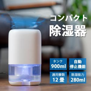除湿機 除湿器 小型 クローゼット 静音 コンパクト  jah034|icecrystal