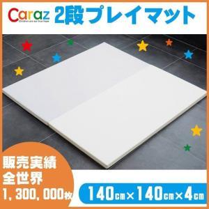 プレイマット 140×140×4cm 2段 ベビー おしゃれ 折りたたみ Caraz カラズ wide2-140-140|icecrystal