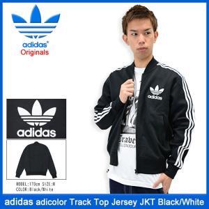 アディダス adidas ジャケット メンズ アディカラー トラック トップ ジャージ ブラック/ホワイト オリジナルス(adicolor JKT B10719) icefield