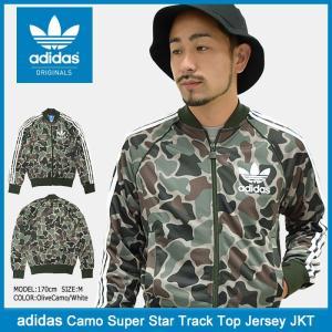 アディダス adidas ジャージー ジャケット メンズ カモ スーパースター トラック トップ ジャージ オリジナルス(Camo Super Star JKT BS4959) icefield
