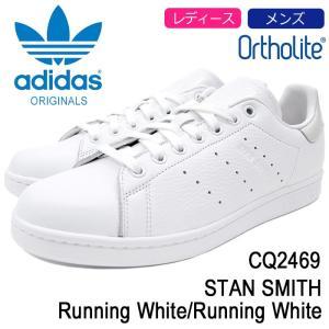 アディダス adidas スタンスミス スニーカー CQ2469 レディース & メンズ ホ...