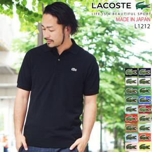 ラコステ ポロシャツ LACOSTE 日本製 定番 半袖ポロ メンズ L1212AL ジ オリジン  ( L1212AL L1212A The Origin Polo JAPAN トップス )|ice field