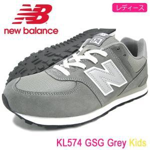 【送料無料】ニューバランス new balance スニーカー キッズモデル レディース対応サイズ KL574 GSG グレー(KL574 GSG Grey Kids KL574-GSG) icefield
