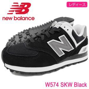 【送料無料】ニューバランス new balance スニーカー レディース 女性用 W574 SKW Black(NEWBALANCE W574 SKW ブラック W574-SKW) icefield