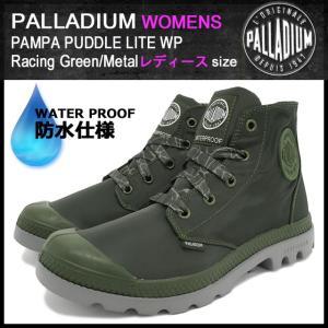 パラディウム PALLADIUM ブーツ レディース 女性用 ウィメンズ パンパ パドル ライト WP Racing Green/Metal(WOMENS PAMPA PUDDLE 93085-304) icefield