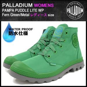 パラディウム ブーツ PALLADIUM レディース 女性用 ウィメンズ パンパ パドル ライト W...