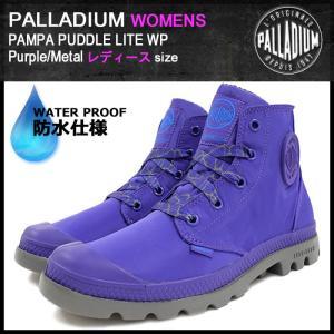 パラディウム PALLADIUM ブーツ レディース 女性用 ウィメンズ パンパ パドル ライト WP Purple/Metal(WOMENS PAMPA PUDDLE LITE 93085-504) icefield