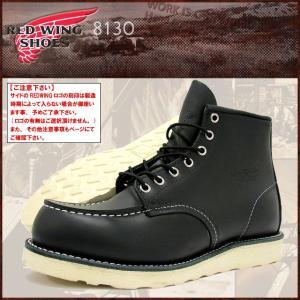 レッドウィング RED WING 8130 6インチ モカシン トゥ ブーツ 黒 レザー アイリッシュセッター メンズ(男性 紳士用)(red wing 靴・ブーツ)|icefield