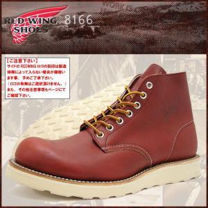 レッドウィング RED WING 8166 6インチ プレーン トゥ ブーツ 赤茶 レザー MADE IN USA アイリッシュセッター メンズ(男性 紳士用)(ブーツ)|icefield