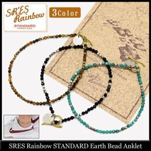 エスアールエス レインボー スタンダード SRES Rainbow STANDARD アース ビーズ アンクレット(SRES Rainbow STANDARD Earth Bead Anklet)|icefield