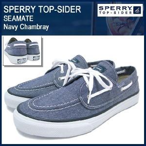 スペリー トップサイダー SPERRY TOP-SIDER シーメイト Navy Chambray メンズ 男性(13525714 SEAMATE Navy Chambray デッキシューズ) icefield