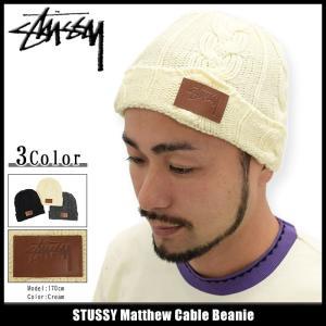 ステューシー STUSSY ニット帽 Matthew Cable(stussy beanie ビーニー 帽子 ニットキャップ 男性用 132791)|icefield