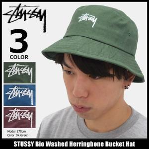 ステューシー STUSSY バケット ハット Bio Washed Herringbone Bucket Hat 帽子(stussyhat メンズ・男性用 132828) icefield