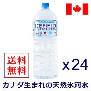 水 2L×24本 1本96円  ミネラルウォーター ICEFIELD アイスフィールド 軟水 カナダ天然氷河水