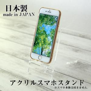 アクリル製 スマホスタンド 組み立て式 スマートフォンスタンド iPhoneスタンド 全国送料無料 クリア 透明 AC-SMS iceselection
