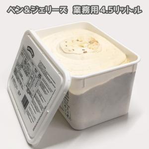 ベンアンドジェリーズ(BENandJERRY'S) 4.5リットル バルクアイス さよなら BJ-4.5|iceselection