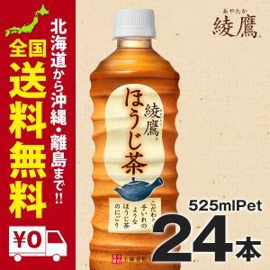 綾鷹 ほうじ茶 PET 525ml 24本セット|iceselection