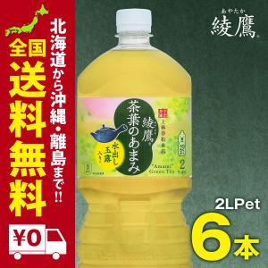 綾鷹茶葉のあまみ 2LPET 6本セット|iceselection