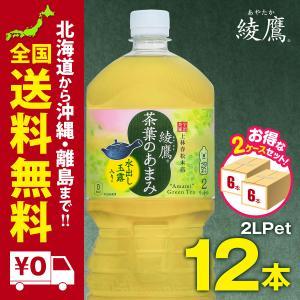 綾鷹茶葉のあまみ 2LPET 12本 まとめ買いでお得セット|iceselection
