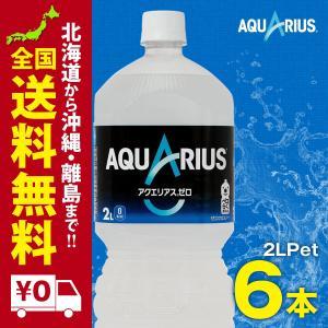 アクエリアスゼロ ペコらくボトル2LPET 6本セット|iceselection