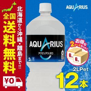 アクエリアスゼロ ペコらくボトル2LPET 12本 まとめ買いでお得セット|iceselection