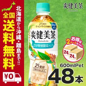 爽健美茶 PET 600ml 48本 まとめ買いでさらにお得セット|iceselection