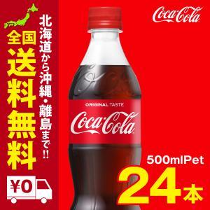 コカ・コーラ 500mlPET 24本セット|iceselection