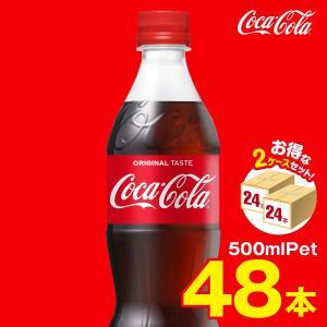 コカ・コーラ 500mlPET 48本 まとめ買いでさらにお得セット|iceselection