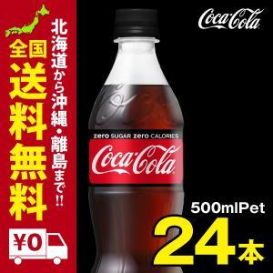 コカ・コーラゼロ 500mlPET 24本セット|iceselection