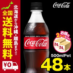 コカ・コーラゼロ 500mlPET 48本セットまとめ買いでさらにお得セット|iceselection