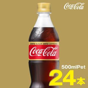 コカ・コーラゼロカフェイン 500mlPET 24本セット|iceselection
