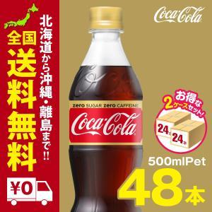 コカ・コーラゼロカフェイン 500mlPET 48本セットまとめ買いでさらにお得セット|iceselection
