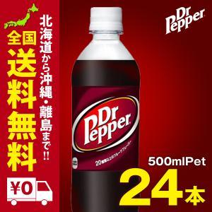 ドクターペッパー PET 500ml 24本セット iceselection