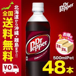 ドクターペッパー PET 500ml 48本セットまとめ買いでさらにお得セット iceselection