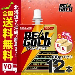 リアルゴールド ゼリー 180gパウチ(12本入) まとめ買いでお得セット|iceselection