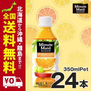 ミニッツメイドオレンジブレンド 350mlPET 24本セット iceselection