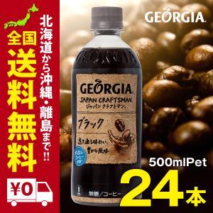 ジョージア ジャパンクラフトマン ブラックPET 500ml 24本 セット|iceselection