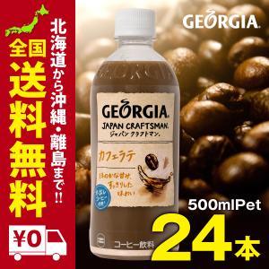 ジョージア ジャパンクラフトマン カフェラテPET 500ml 24本 セット|iceselection