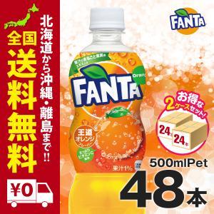 ファンタオレンジPET 500ml 48本セットまとめ買いでさらにお得セット|iceselection