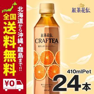 紅茶花伝クラフティー 贅沢しぼりオレンジティー 410mlPET 24本セット|iceselection
