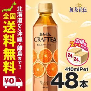 紅茶花伝クラフティー 贅沢しぼりオレンジティー 410mlPET 48本 まとめ買いでお得セット|iceselection
