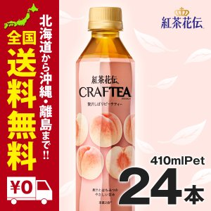 紅茶花伝クラフティー 贅沢しぼりピーチティー PET 410ml  24本セット|iceselection