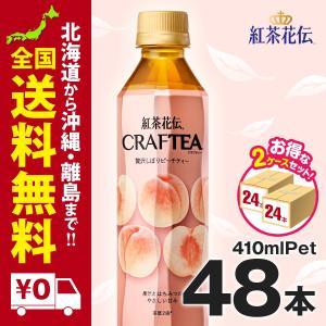 紅茶花伝クラフティー 贅沢しぼりピーチティー PET 410ml 48本 まとめ買いでお得セット|iceselection