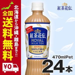 紅茶花伝ロイヤルミルクティー 470mlPET 24本セット|iceselection