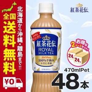 茶葉にもミルクにもこだわった、紅茶香るほどよい甘さのロイヤルなミルクティー 100%手摘みセイロン茶...