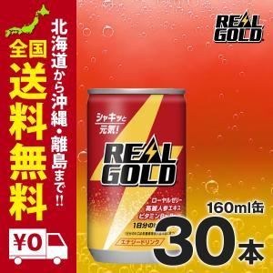 リアルゴールド 160ml缶 30本セット|iceselection