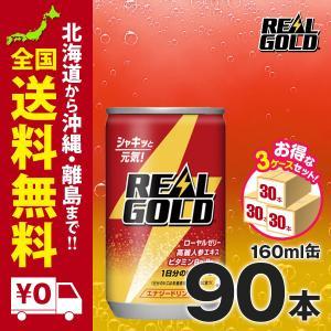 リアルゴールド 160ml缶 90本 まとめ買いでお得セット|iceselection